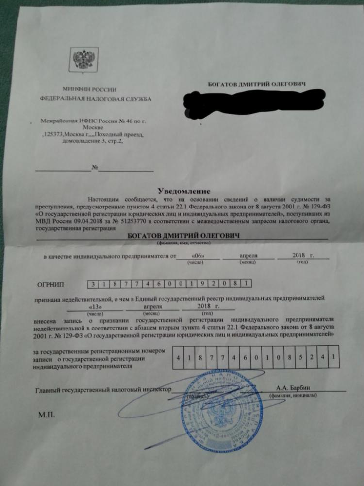О признании регистрации в качестве ип недействительной новая декларация 3 ндфл за 2019