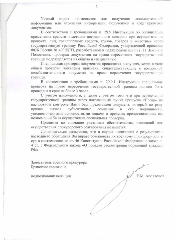 Приватизация участка в севастополе 2019 согласие соседей