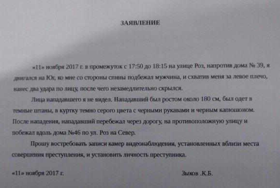 Активисты говорили о  нападении накоординатора штаба Навального вСочи