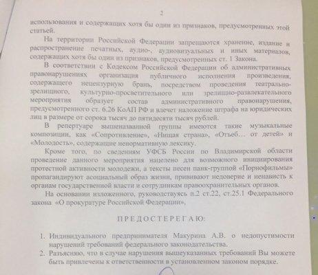 ВМуроме отменили концерт группы «Порнофильмы» из-за «возможного инициирования» протестов