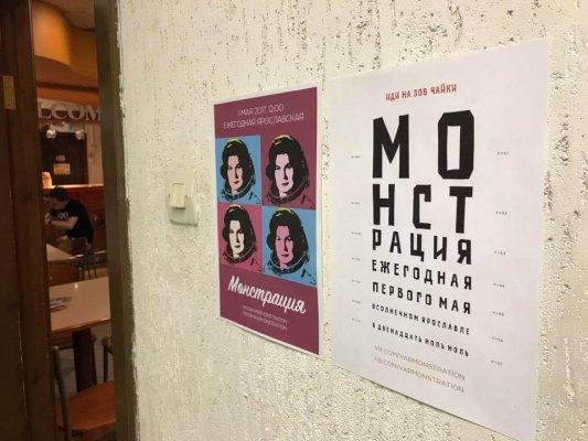 Организатора «Монстрации» вЯрославле вызвали вполицию из-за постера сТерешковой