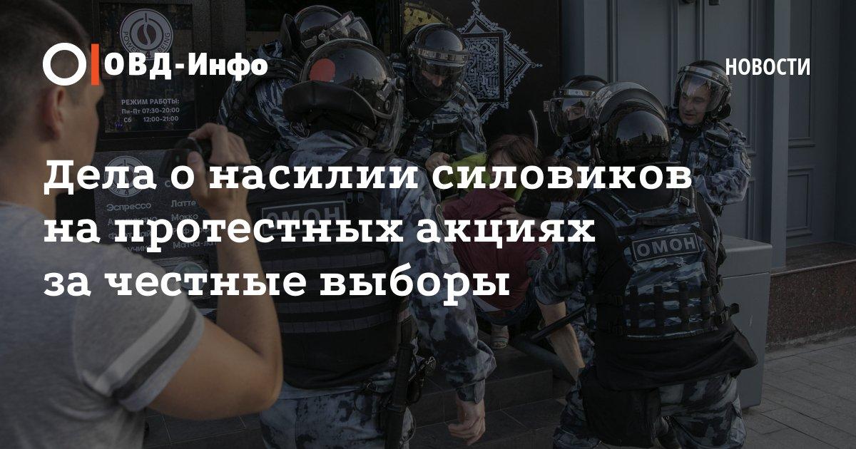 ovdinfo.org