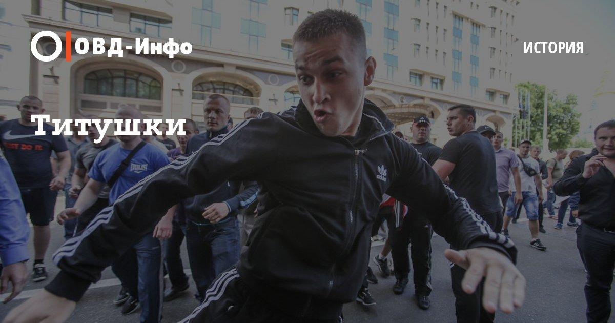 https://ovdinfo.org/sites/default/files/styles/sharing/public/titushki-2.jpg?itok=qsqXLnGq