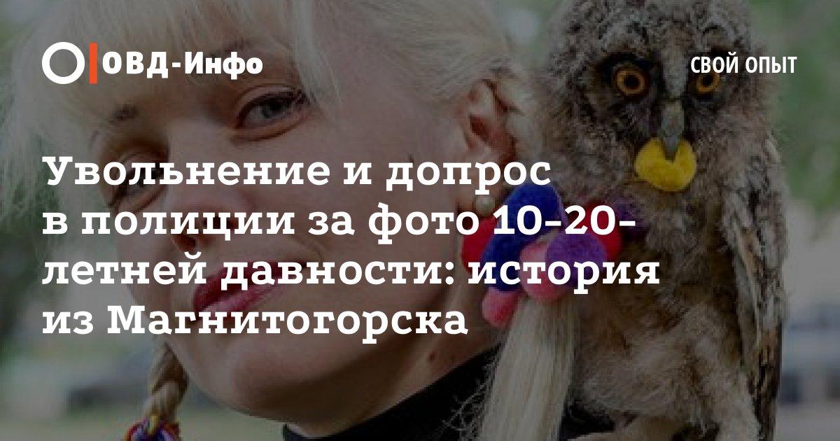 Увольнение и допрос в полиции за фото 10-20-летней давности: история из Магнитогорска | ОВД-Инфо